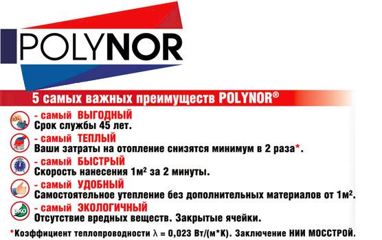 Преимущества POLYNOR