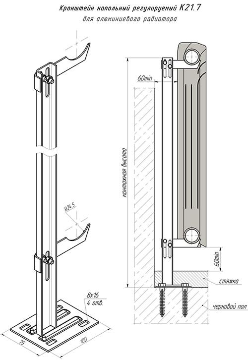 Схема напольного держателя