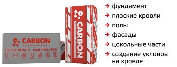 http://obogrevguru.ru/wp-content/uploads/2016/04/%D0%93%D0%B4%D0%B5-%D0%BF%D1%80%D0%B8%D0%BC%D0%B5%D0%BD%D1%8F%D0%B5%D1%82%D1%81%D1%8F-Carbon-Prof.jpg
