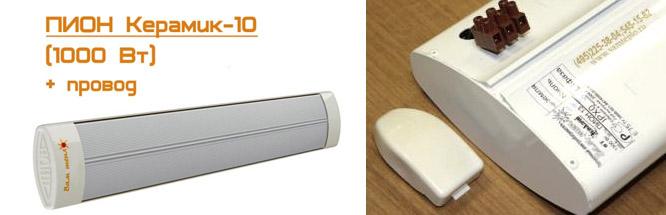ИК-нагреватель серии Керамик
