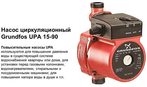 Модель UPА 15-90