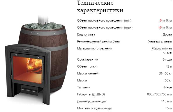 Печь-бочка Баррель