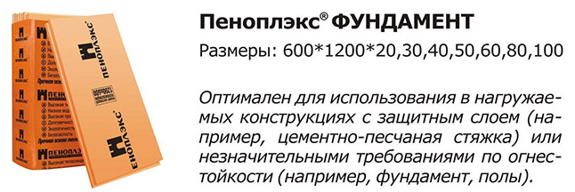 Применение плит марки Penoplex