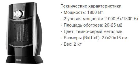 Характеристики Bork 0502
