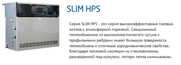 Baxi серии Slim HPS