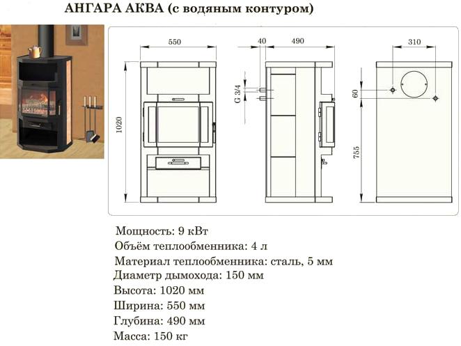 Печь-камин Ангара: отзывы, обзор моделей и их технических характеристик, цены