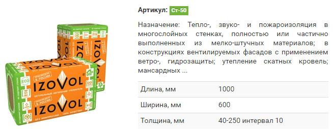 Марка СТ-50