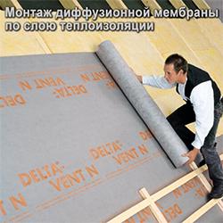 Монтаж диффузной мемраны