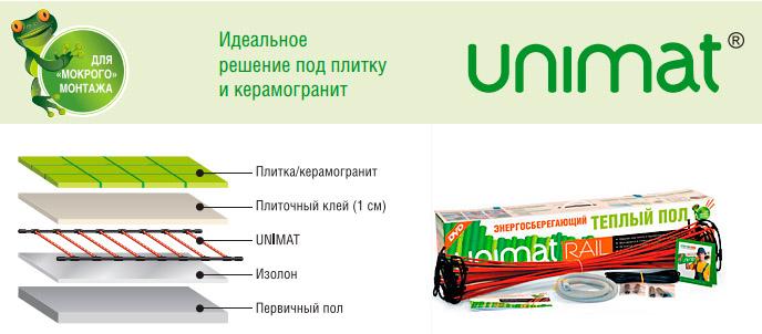 Монтаж Unimat Rail