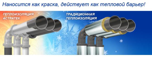 Теплоизоляция Астратек: характеристики, отзывы, расход, инструкция по применению, цены