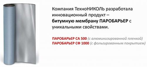 Продукция Технониколь