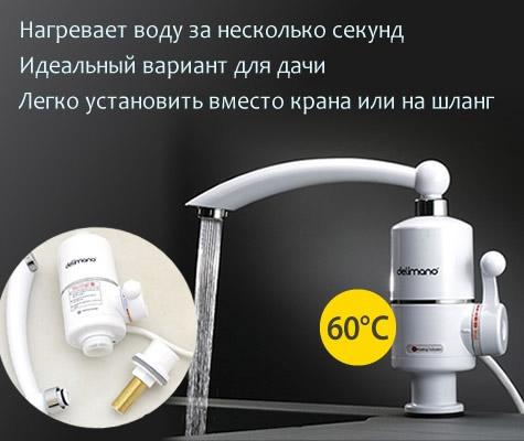 Обогреватель воды на кран