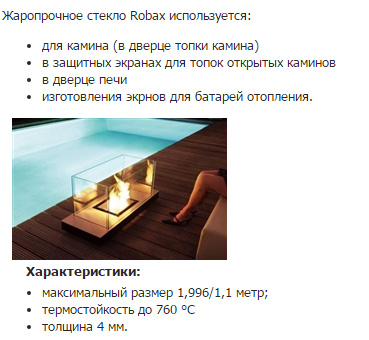 Жаропрочные стекла Robax