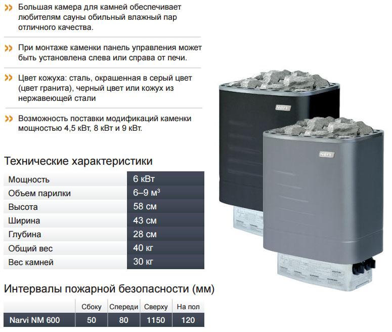 Электро печка для бани