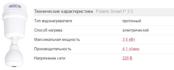 Полярис серии Smart P 3,5
