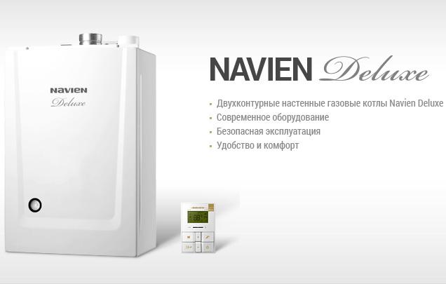 Navien Deluxe