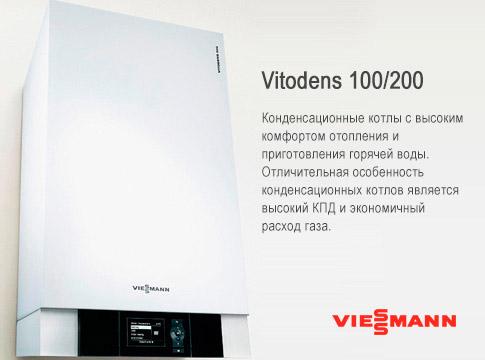 Виссманн Витоденс