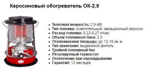 Комфорт ОК-2,9
