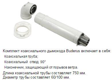 Комплект Buderus