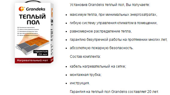 Термомат Grandeks