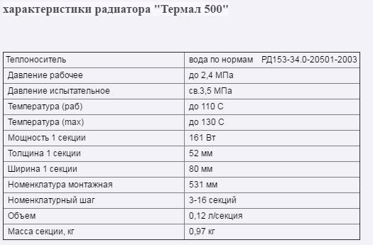 Технические параметры Термал 500