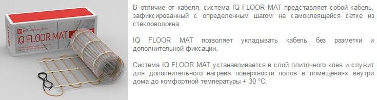 IQ Floor Mat