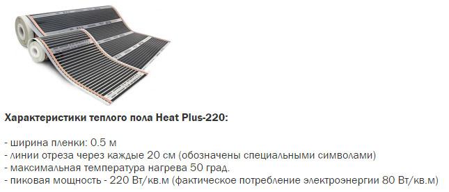 Характеристики Heat Plus-220