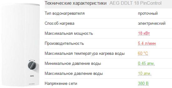 AEG серии DDLT 18