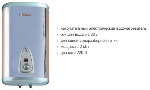 Электронагреватель GTI 80-V