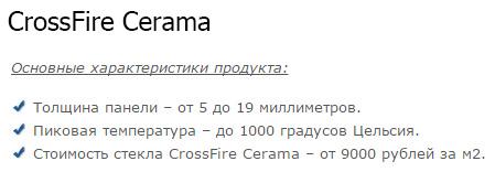 стекло CrossFire Cerama для печей и каминов