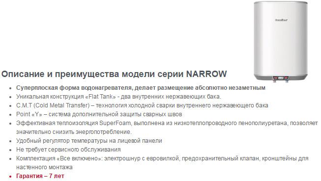 Garanterm серии Narrow